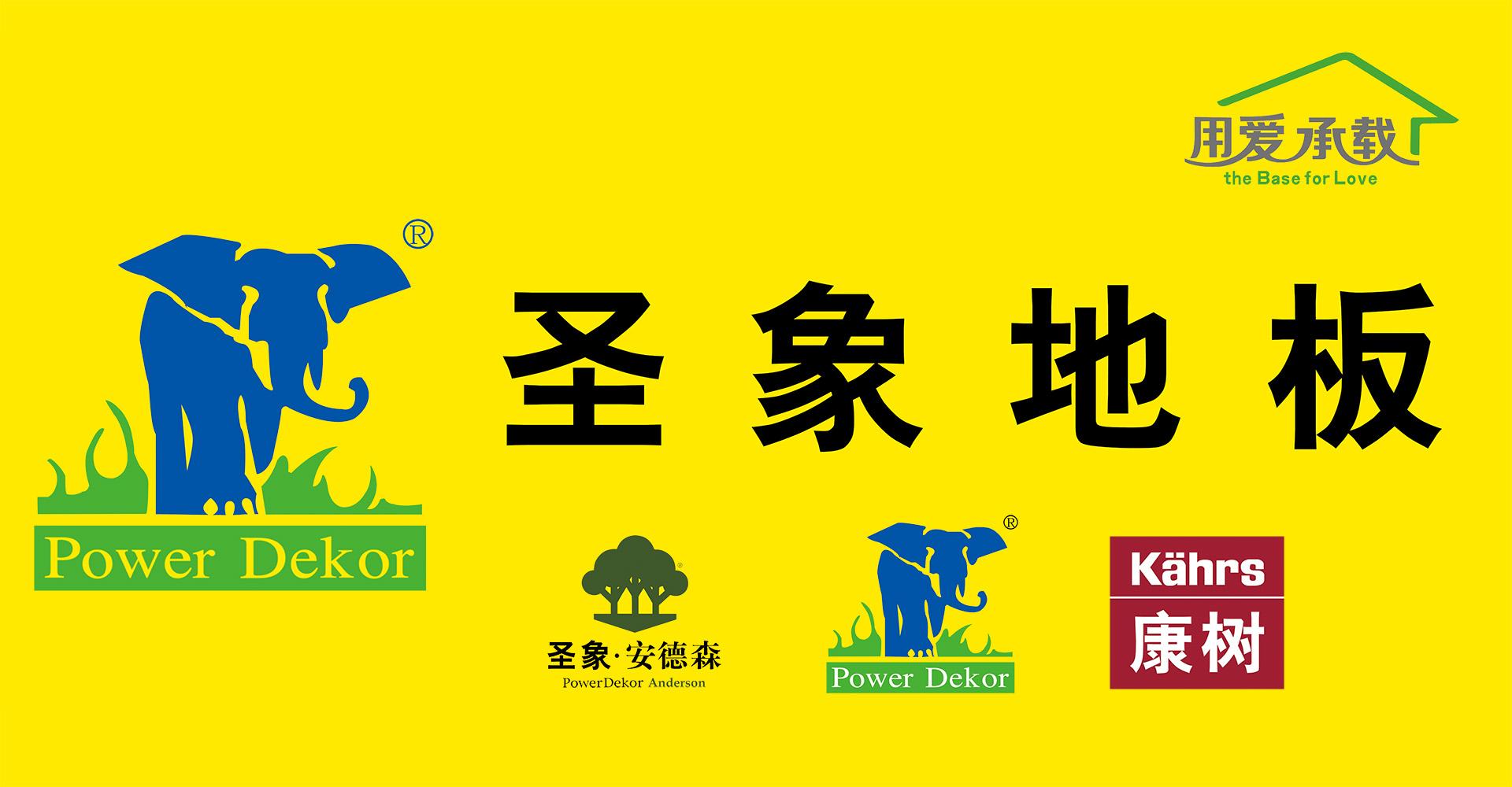 高安市圣象地板,圣象集团成立于1995年,总部位于上海,是国内强化地板的鼻祖。20年来圣象从地板领军者,到家居梦想践行者,始终站在行业的前端,并以前瞻的视野、创新的思维和拼搏的精神,不断提升自身优势,创造了前无古人的辉煌成绩,以一个个耀目的第一引领和推动行业的整体发展。 第一家 将强化复合木地板从欧洲引入中国的地板企业。 第一家 逆向OEM的中国地板企业。 第一家 引进国际一流的强化复合木地板生产线。 第一家 以品牌专卖店形式销售地板的中国地板企业。 第一家 通过在央视投放电视广告启动品牌全面塑造的地板
